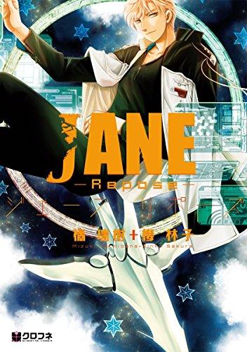 JANE -Repose- (クロフネコミックス)の詳細を見る