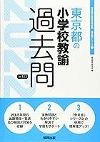 東京都の小学校教諭過去問 2022年度版 (東京都の教員採用試験「過去問」シリーズ)