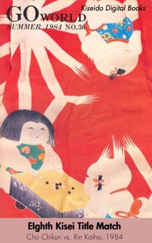 Eighth Kisei Title Match (Kisei Title Matches Book 8) (English Edition)