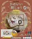 かわいい刺しゅう 45号 [分冊百科] (キット付)