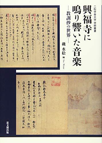興福寺に鳴り響いた音楽ー教訓抄の世界ー (二松学舎大学学術叢書)の詳細を見る