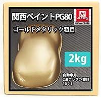 関西ペイントPG80 ゴールドメタリック 粗目 2kg 自動車用ウレタン塗料 2液 カンペ 金