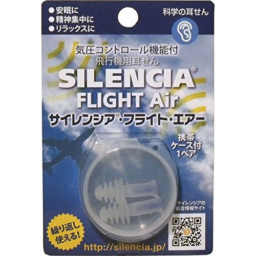 サイレンシア フライトエアー 携帯ケース付 1ペア【5個セット】