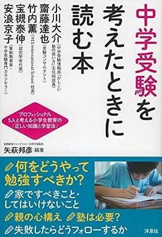 中学受験を考えたときに読む本