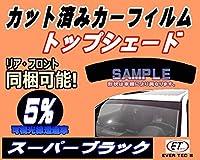 A.P.O(エーピーオー) ハチマキ ステップワゴンRF3〜8 (5%) カット済み カーフィルム RF3 RF4 RF5 RF6 RF7 RF8 ホンダ