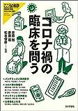 コロナ禍の臨床を問う (こころの科学 HUMAN MIND SPECIAL ISSUE 2021)