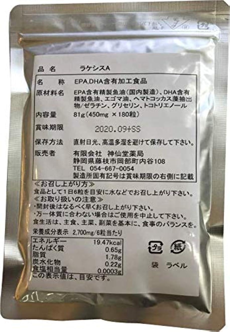 電球福祉化合物ラケシスA