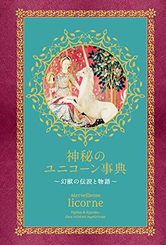 神秘のユニコーン事典 ~幻獣の伝説と物語~