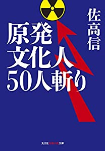 本の原発文化人50人斬り (光文社知恵の森文庫)の表紙