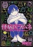 怪病医ラムネ(5) (シリウスコミックス)
