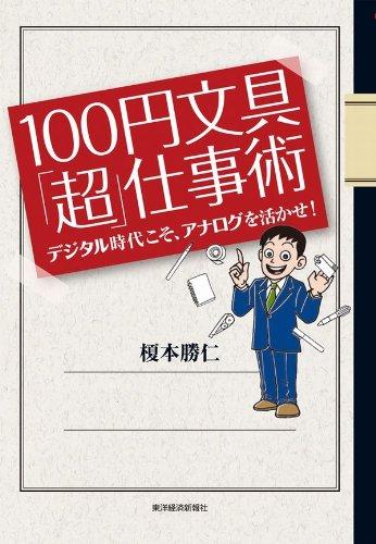100円文具「超」仕事術