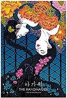 韓国お嬢さん映画ポートレートポスターキャンバスウォールアートプリント写真リビングルームインテリアギフト用ウォールアート-30X45Cmフレームレス