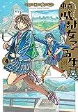 東京城址女子高生 コミック 全4巻セット
