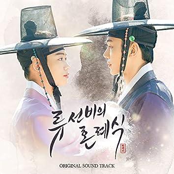 Nobleman Ryu's wedding (Original Television Soundtrack)