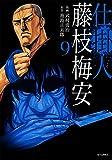 仕掛人 藤枝梅安 9