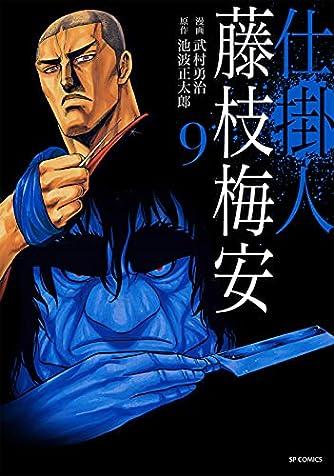 仕掛人 藤枝梅安 9 (SPコミックス)