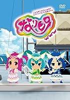 なりヒロwww 2 [DVD]