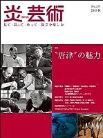 季刊炎芸術 103