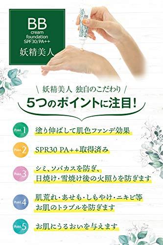 妖精美人BBクリーム20g[SPF30PA++/自然な肌色]化粧下地日焼け止めアルコールフリー敏感肌毛穴カバー(医薬部外品)