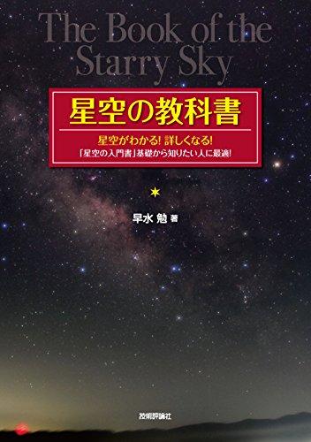 星空の教科書
