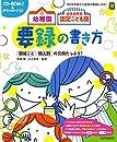幼稚園 幼保連携型認定こども園の 要録の書き方
