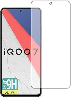 PDA工房 vivo iQOO 7 9H高硬度[光沢] 保護 フィルム [前面用] [指紋認証対応] 日本製