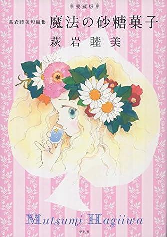 愛蔵版 萩岩睦美短編集 魔法の砂糖菓子