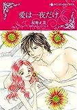 愛は一夜だけ【分冊版】1巻 【スピンオフ】双子姉妹の愛物語 (ハーレクインコミックス)