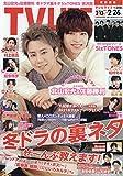 TVLIFE首都圏版 2021年 2/26 号 雑誌