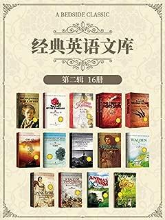 最经典英语文库第二辑(套装16册 )雾都孤儿、简爱、基督山伯爵、安娜卡列尼娜、双城记等英语阅读原著书籍 外国文学名著