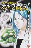 カルラ舞う!聖徳太子の呪術編 2―変幻退魔夜行 (ボニータコミックス)