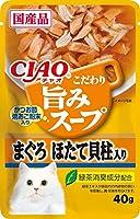 チャオ (CIAO) キャットフード 旨みスープパウチ まぐろ ほたて貝柱入り 40g
