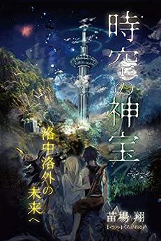 [苗場 翔]の時空の神宝: 洛中洛外の未来へ