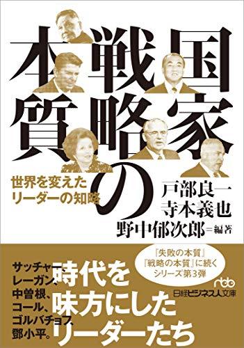 国家戦略の本質 世界を変えたリーダーの知略 (日経ビジネス人文庫)の詳細を見る