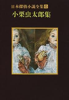 日本探偵小説全集〈6〉小栗虫太郎集 (創元推理文庫)
