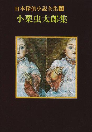日本探偵小説全集〈6〉小栗虫太郎集 (創元推理文庫)の詳細を見る