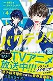 バクテン!! プチデザ(4) (デザートコミックス)