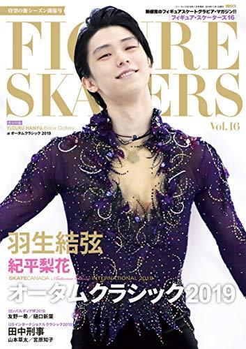 フィギュア・スケーターズ16 FIGURE SKATERS Vol.16