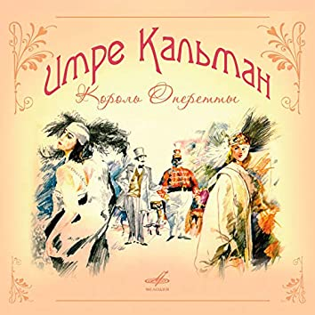 Kalman: King of Operetta