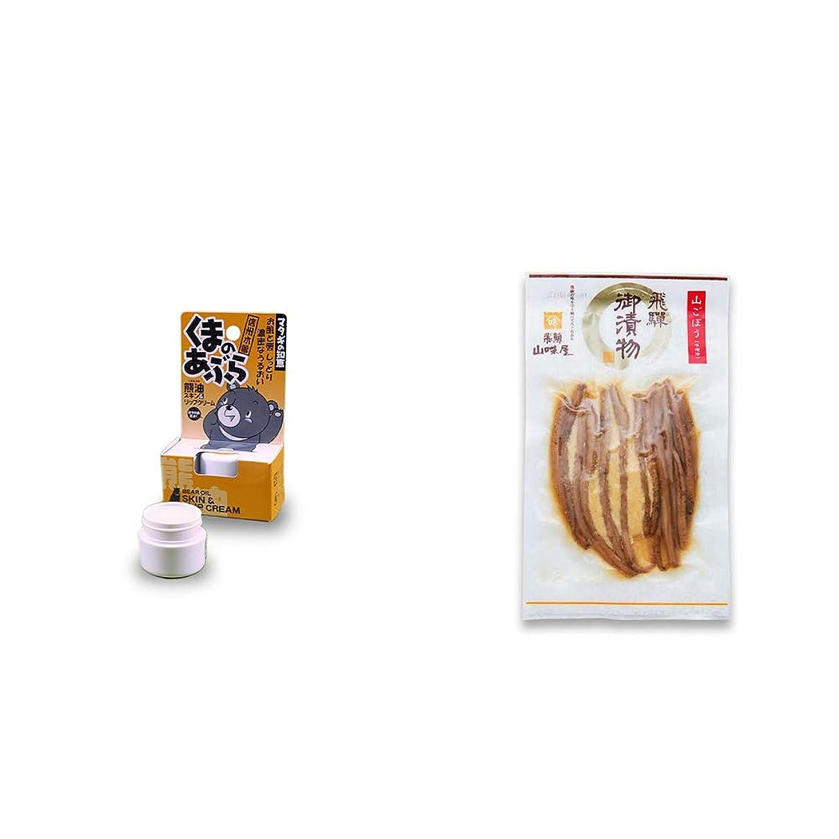 識字才能のある内なる[2点セット] 信州木曽 くまのあぶら 熊油スキン&リップクリーム(9g)?飛騨山味屋 山ごぼう味噌漬(80g)