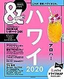 &TRAVEL ハワイ 2020 【ハンディ版】