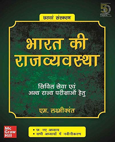 Indian Polity - Bharat ki Rajvyavastha by M. Laxmikant in Hindi (for Civili Services and Other Competition Preparation)