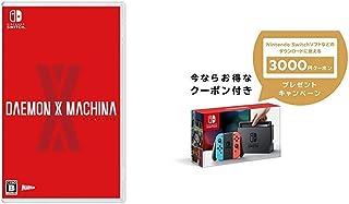DAEMON X MACHINA(デモンエクスマキナ)-Switch (【先着購入特典】「プロトタイプアーセナル」「プロトタイプスーツ」ダウンロード番号 同梱) + Nintendo Switch 本体 (ニンテンドースイッチ) 【Joy-Co...