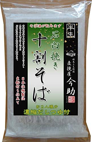 麦挽屋今助 十割そば2食 ざるつゆ付×12入り 根岸物産 日本伝統製法 生粉打ち仕立て 濃厚だしつゆ