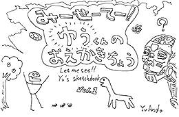 Let Me See!! Yu's Sketchbook Vol.1 by [Yu Ando]