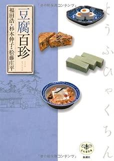 豆腐百珍 (とんぼの本)