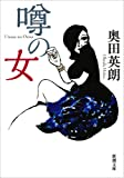 噂の女 (新潮文庫)