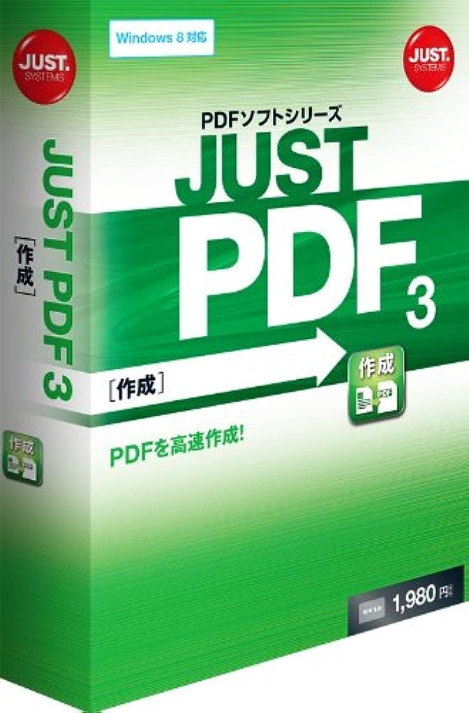 除去にはまってJUST PDF 3 [作成] 通常版