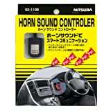 MITSUBA [ ミツバサンコーワ ] ホーンサウンドコントローラー [ クラクション ] ホーン簡単取付 [ 品番 ] SZ-1135