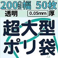 超大型ポリ袋 袋明【幅2000mm】【厚さ0.05mm】50枚入り (b_2000mm幅_50枚)